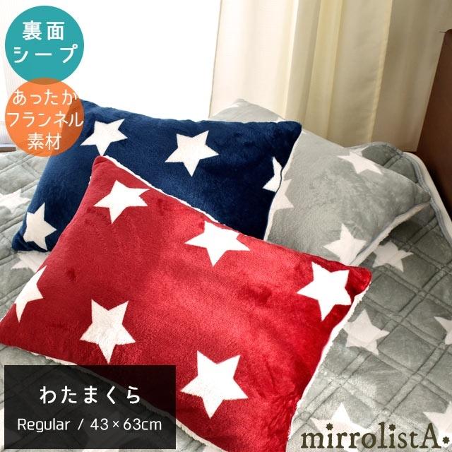 あったか わた枕 43×63cm レギュラーサイズ 「ミラリスタ mirrolista」 フランネル 裏面シープ あたたか 秋冬 星柄 スター かわいい〔MSP-149-STAR31〕