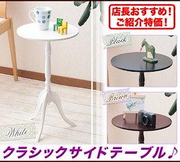丸テーブル 飾り台 サイドテーブル 玄関 花瓶台フラワースタンド 木製 プランタースタンド 台アンティーク調 テーブル 直径30cm
