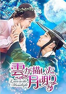 人気作品 韓国ドラマ 雲が描いた月明かり DVD-BOX1+2 KPOP