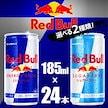 ★クーポン使えます!Redbull★2種選べる!レッドブルー選り取り!RBJ レッドブル(Red Bull) エナジードリンク 185ml×24本(1ケース)翼をさずけるパフォーマンスを発揮したい時のために開発された微炭酸飲料です。アルギニン、カフェイン、ナイアシン、パントテン酸、ビタミンB6、B2、B12入り。キリッと冷やしてお召