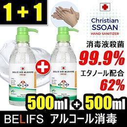 1+1 [消毒剤1000ml (500ml 1+1 (2つ) 消毒液殺菌99.9%/エタノール62%配合/除菌 べたつかない ウイルス対策 予防 手洗い アルコールジェル