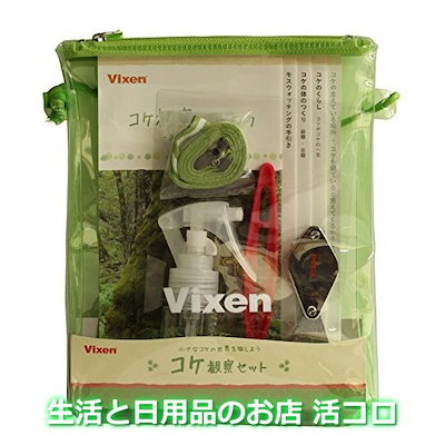 Vixen ルーペ コケ観察セット 71122-2
