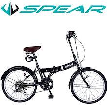 カギ・ライト付き ライトセット 自転車 折りたたみ 自転車 20インチ 折り畳み 6段変速 SPEAR(スペア)SPF-206 シマノ製 1年保証( 本体 通勤 通学 人気 ランキング