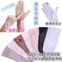 レディース UVカット手袋 ウイルス接触感染予防ショート 指あり 可愛い スマホ スマートフォン対応 スマホ手袋 オーガニックコットン 滑り止め UV対策 手袋 夏用 紫外線対策 日焼け対策 日焼け防