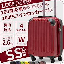 7b9c7ee416 スーツケース キャリーケース キャリーバッグ コインロッカーサイズ SS 小型 S 中型 LM 大型 L 8