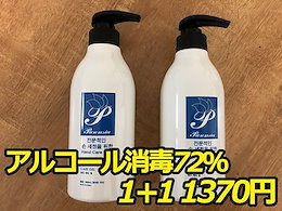 Purensia Hand Care gel 500ml 1+1 アルコール消毒ジェルエタノール72%、グリセリン、シナモンエキス made in korea 表記あり