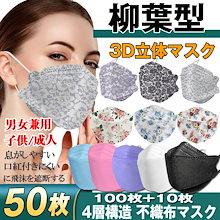【100枚+10枚】不織布マスク  柳葉型 4層構造  保健用マスク 大型 3D立体形 男女兼用 立体マスク PM2.5 飛沫防止 飛沫感染 感染予防 口紅付きにくい