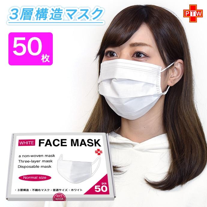 【送料無料】【即納】マスク 在庫あり 50枚 1箱 EX 大人用 男性 女性 男女兼用 立体型 プリーツ 花粉 ウイルス 対策 白 ホワイト 3層構造 マスク 日本 国内 中袋入 箱入り メール便