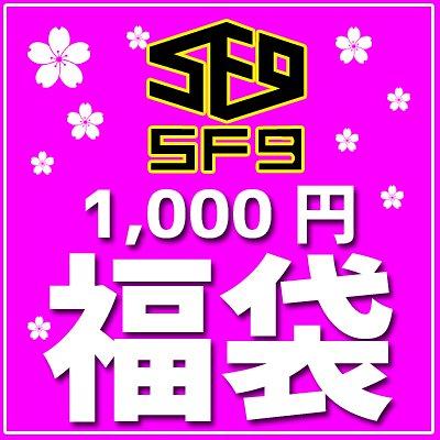 SF9 福袋 1000円