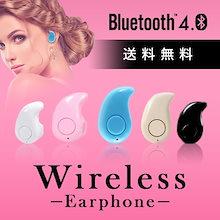 送料無料!■5色 勾玉型 Bluetooth小型ブルートゥースワイヤレスイヤホン 5色 ■Bluetooth/ワイヤレス/通話/音