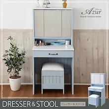 フレンチカントリー家具 三面鏡ドレッサースツール 幅60 フレンチスタイル ブルーホワイト