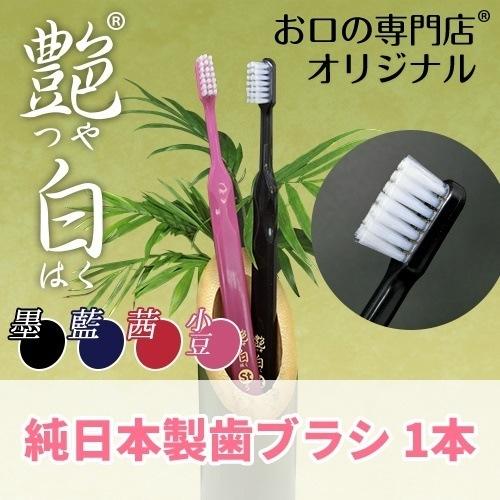 艶白(つやはく) St スタンダード 歯ブラシ×1本 (SS/S/MS/M) 《煮沸消毒OK》 歯科専売品 お口の専門店オリジナル