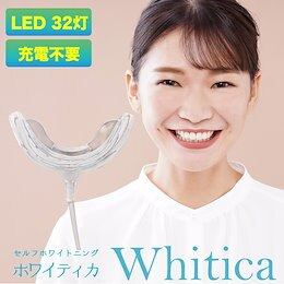 新商品! ✨真っ白ピカピカ✨ 1日16分で白い歯に💋😍 【Whitica(ホワイティカ)専用ジェル付】 LED32灯💡 医療機器届出済み
