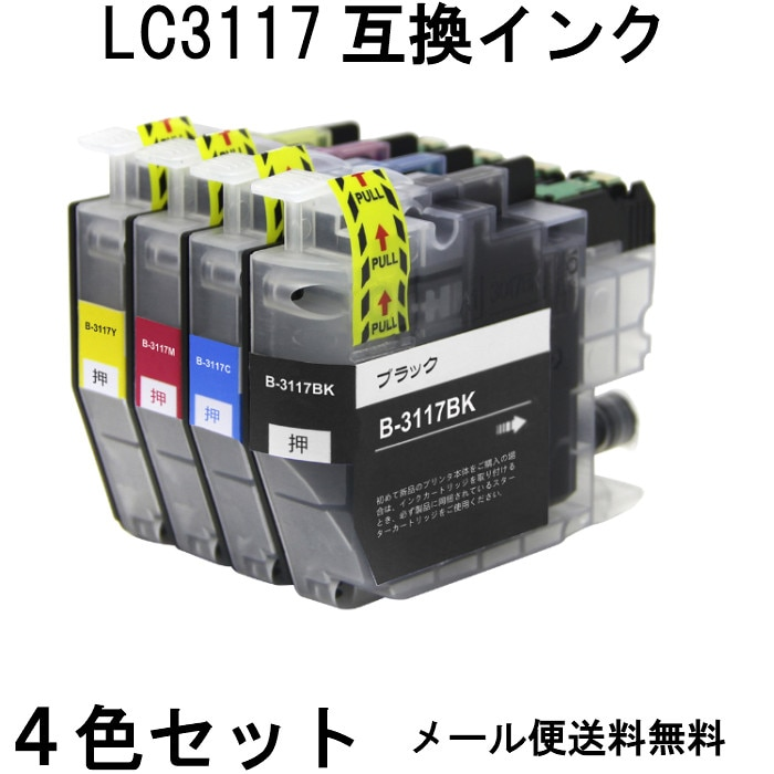 LC3117-4PK 4色セット 互換インク MFC-J6980CDW MFC-J6580CDW MFC-J5630CDW MFC-J6583CDW MFC-J6983CDW対応