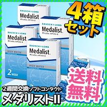 【4箱セット】 メダリスト2 (メダリスト II)  ×4箱 1箱6枚入 2ウィーク 【送料無料】