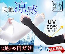 涼感UVカット アームカバー 紫外線対策 99%カット! 日焼け止め・速乾性・冷感・指穴アームカバー男女兼用 【安心国内発送】