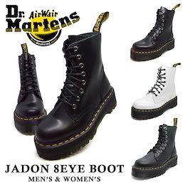 Dr.Martens ドクターマーチン 15265001 15265100 26378001 JADON 8EYE BOOT ジェイドン エイトホール ブーツ 正規品 レディース メンズ