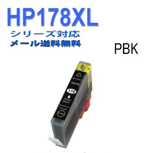 【互換インク】HP178xlpbk互換(残量表示機能付)【ヒューレットパッカード(HP)】HP178xlpbk フォトブッラクカートリッジ CN322HJ 互換icチップ付