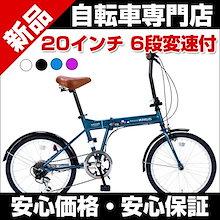 折りたたみ自転車 安い 20インチ 自転車 6段変速 M-208 マイパラス
