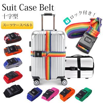 beb3929b25 Qoo10 | スーツケースベルトの検索結果(人気順) : スーツケースベルトならお得なネット通販サイト