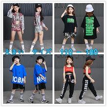 韓国ファッションキッズ ヒップホップ ダンス衣装 ダンスウェア 子供用 キッズ 男の子 女の子 tシャツ サルエルパンツ ジュニア ジャージ セットアップ HIPHOP ジャズダン