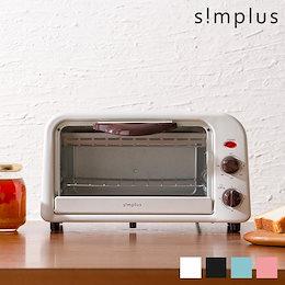 トースター 小型 オーブントースター 1000W 2枚焼き 4色 上下ヒーター 温度調節 朝食 トースト 一人暮らし 北欧 かわいい おしゃれ simplus シンプラス SP-RTO2【送料無料】