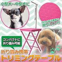 【送料無料】 折り畳み携帯 トリミングテーブル ピンク 小型犬-中型犬に 【ペットグッズ】
