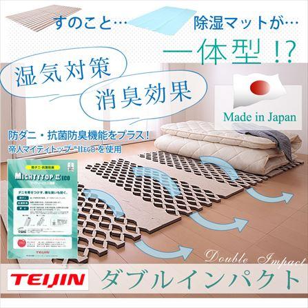 日本製 TEIJIN(テイジン)すのこ型除湿マット 「ダブルインパクト」 シングル(100×32cmのパーツ4枚) 高吸水・高吸湿繊維テイジン「ベル..