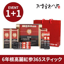 ★1+1行事★ 6年根高麗紅蔘365スティック(10gx30包x2個/2ヶ月分)//紅参正/紅参/健康機能食品サプリメント