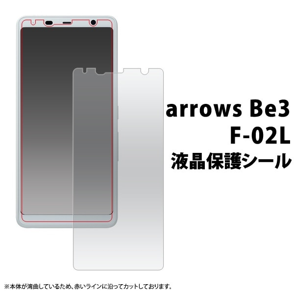 【arrows Be3 F-02L 】 液晶画面 保護 シール フィルム