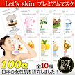 【Let`s skin 100枚】EGF配合のプレミアムエッセンスマスクシート全10種100枚「ダーマル・DERMAL・韓国コスメ・マスクシート・マスクパック」【Let`s skin】