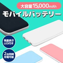 【15000mAh 】【選べる4色】iOS/Android対応 軽量・薄型モバイルバッテリー 大容量  スマホ iphone7