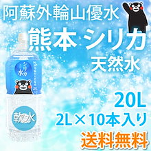 [クーポン適用可能] 阿蘇外輪山天然優水「熊本シリカ天然水」2L × 10本(合計20L)送料無料