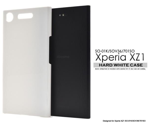 ■送料無料・国内発送■ 【Xperia XZ1 (SO-01K/SOV36/701SO) 】用 ハードホワイトケース*エクスぺリアxz1