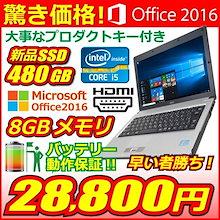 中古パソコン マイクロソフトOffice2016搭載 Win10Pro Core i5 NEC VB-F/G メモリ4GB 新品SSD120GB 12型 無線LAN アウトレット