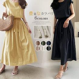 【限定特価!!】全6色ロング ワンピース 半袖  韓国ファッション おしゃれ 無地 レディース ゆったり