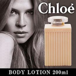 【Chloe】クロエ ボディローション 200ml【即納】ボディー ローション シャワージェル ボディソープ (5000504)