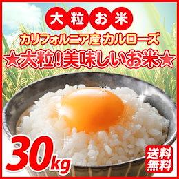 【30kg・大粒米!】【29年産】大粒 お米 30kg【カリフォルニア産・カルローズ】★大粒で食べ応えあり★外食店でも人気の美味しいお米!