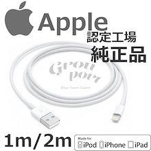 【送料無料】 Apple 認定工場 純正 ライトニングケーブル 1m / 2m アップル iPhone XS/X/8/7/6/5 充電ケーブル 認証 lightningケーブル