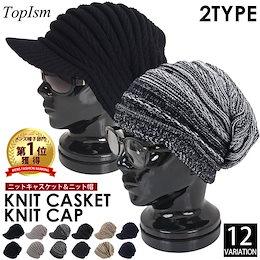 送料無料 ニット帽 メンズ ニット帽子 キャスケット ニットキャップつば付きニットキャップ  小物 男性用 ワッチキャップ メンズファッション レディース ユニセックス ネコポス