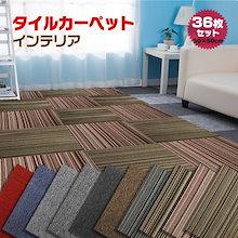 タイルカーペット 36枚セット 50×50 ラグ マット ループパイル 洗える 部分 貼り替え 防音 床 リフォーム 床材 絨毯 じゅうたん 新生活 zk286