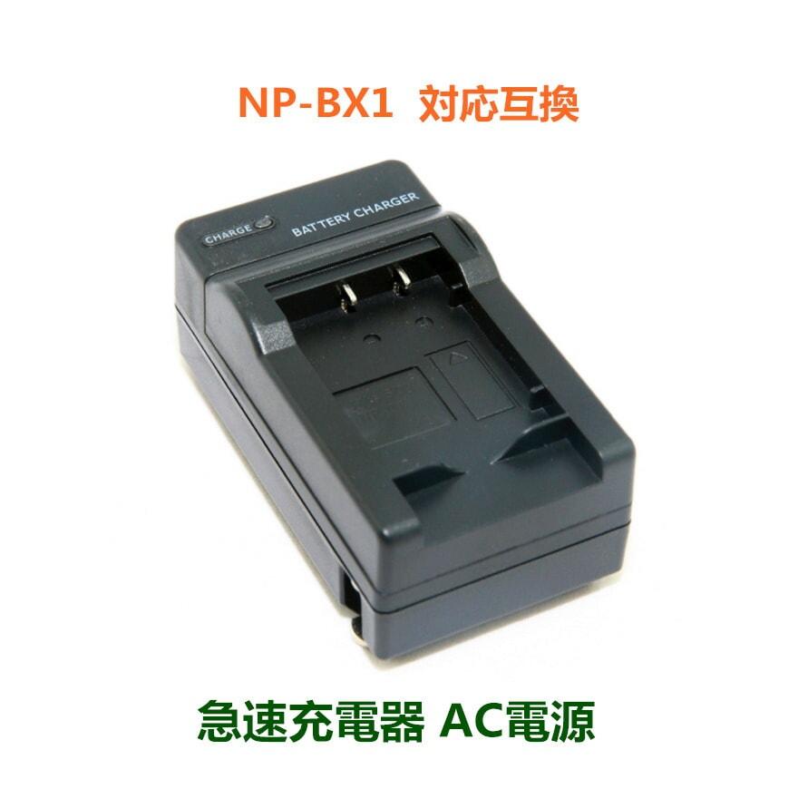 sony ソニー NP-BX1 対応 互換 急速充電器 AC電源 DSC-RX100M4 DSC-HX90V 高品質