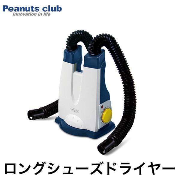 Smart-Style ロングシューズドライヤー KK-00379【送料無料】