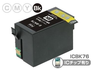 ICBK76 ブラック大容量 EPSON(エプソン) 互換インクカートリッジ プリンターインク IC76 地球儀 ICチップ・残量検知対応