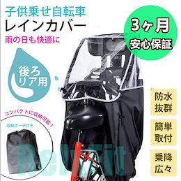 在庫即納! 【最安!】 自転車レインカバー チャイルドシートレインカバー 子供乗せ用 後ろ 撥水加工 収納バッグ付