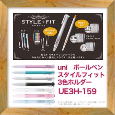 uni スタイルフィット 3色 ホルダーリフィル ボールペン UE3H-159 三菱鉛筆 STYLE FIT 替え芯 文房具 筆記用具 ※本商品のみではお使いいただけません sfh