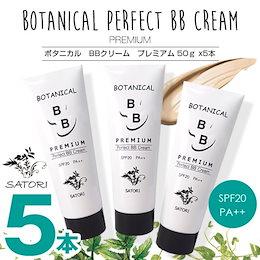 👀 【今だけ5個セット!特別SALE実施中】1+1+1+1+1「SATORI」 ボタニカル BBクリーム プレミアム 50g SPF20 PA++ 5個セット