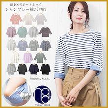 袖切替7分袖Tシャツ/トップス/メール便(郵1)/t4923 [ SALEにつき返品交換不可 ]