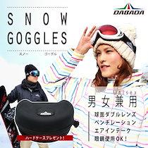 スノーゴーグル【フレームタイプ】ハードケース付き メンズ/レディース メガネ使用OK もり止め加工 送料無料