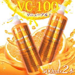 100倍浸透型ビタミンC誘導体配合濃密保湿化粧水プレミアムEX 500ml 2本セットor化粧水+ホットクレンジングセット